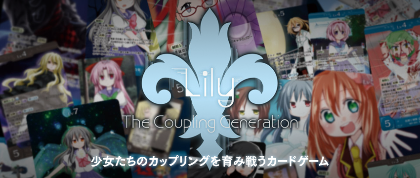 Lily The Coupling Generation